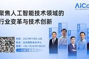 腾讯看点CTO徐羽: QQ浏览器背后的推荐AI中台 | AICon