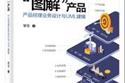 新书榜第一的《图解产品》,帮助内卷中的产品经理实现跨越式发展!