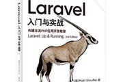"宇宙最强语言PHP的""全栈""框架——Laravel来了!"